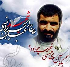 یارانه اسفند ماه 95همراه باعیدی است فانوس راه (2) الزهراء