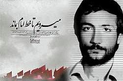 315654 سه کلیپ تصویری از شهید رجب بیگی