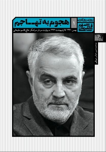Introducing books about General Qasem Soleimani