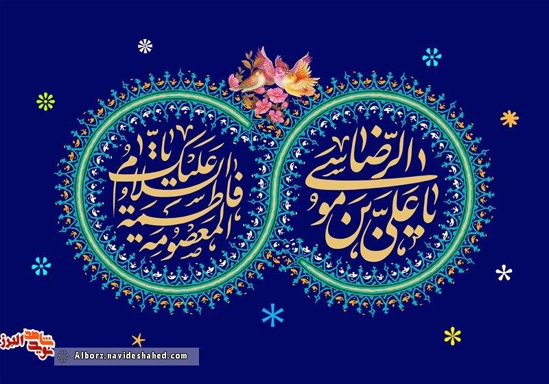 پوستر/ دهه کرامت بر همه شیعیان گرامی باد!