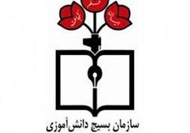 ویژه نامه «شهدای دانش آموز البرزی» منتشر می شود