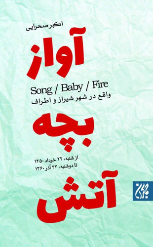 «آواز، بچه، آتش» رمانی بر اساس زندگی شهید محراب