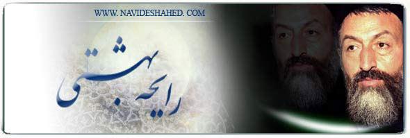 زندگی نامه عیدوک بامری آيت الله بهشتي كبوتران زمينی