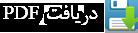 http://www.navideshahed.com/uploaded_files/Lib/Book/lorestan/lorestan%201-03-92-email.pdf